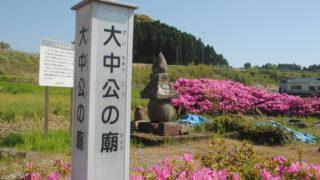 大中公の廟