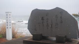 柳原白蓮の歌碑
