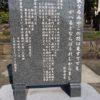 加藤雄吉の記念碑